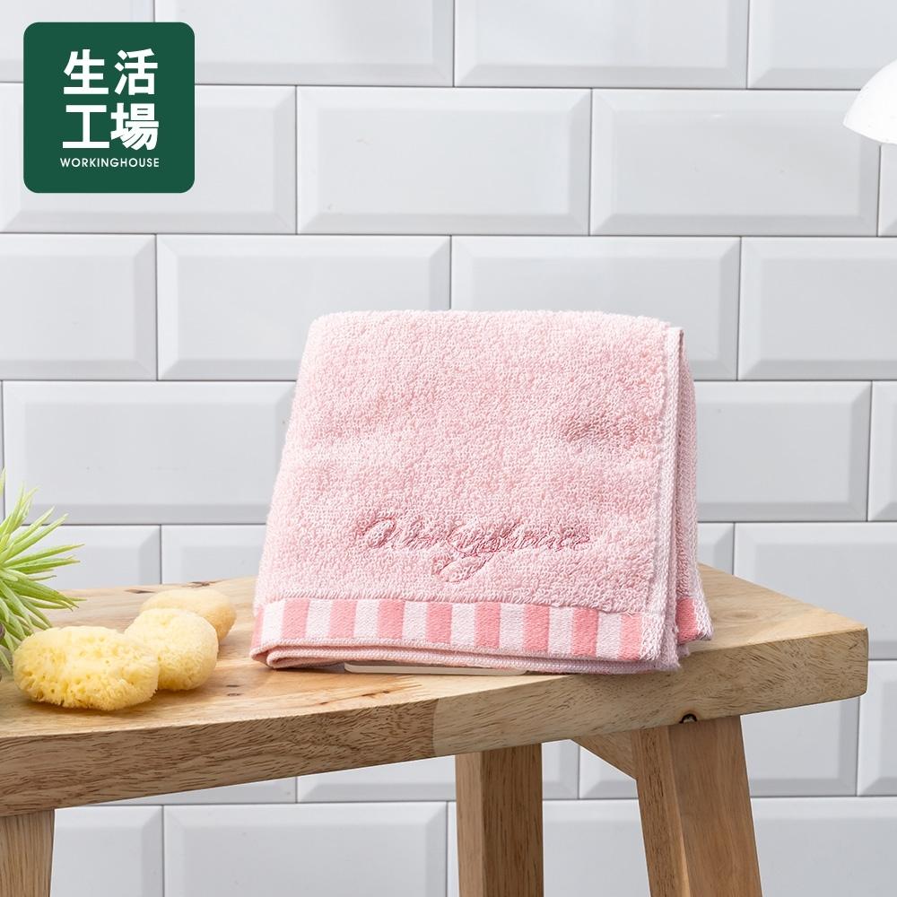 【週年慶倒數↗全館限時8折起-生活工場】煦煦柔棉方巾-粉