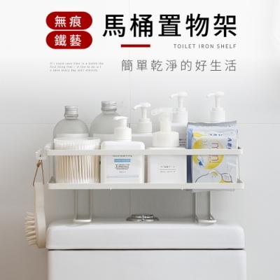 IDEA-無痕鐵藝衛浴收納置物架