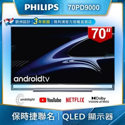 [整新福利品]PHILIPS飛利浦 70吋4K Android量子點聯網顯示器70PD9000