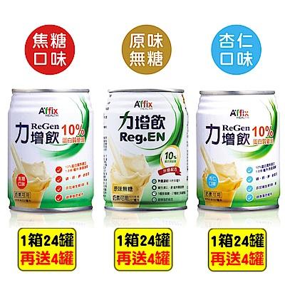 【Affix艾益生】力增飲10%蛋白質管理飲品(焦糖/原味無糖/杏仁) 237mlX 24罐