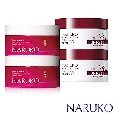 NARUKO牛爾 紅薏仁健康雪白晚安凍膜2入+森玫瑰超水感保濕晚安凍膜2入