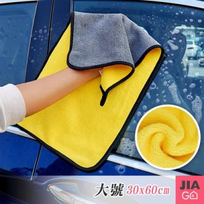 JIAGO 加厚超細纖維吸水洗車巾60x30cm
