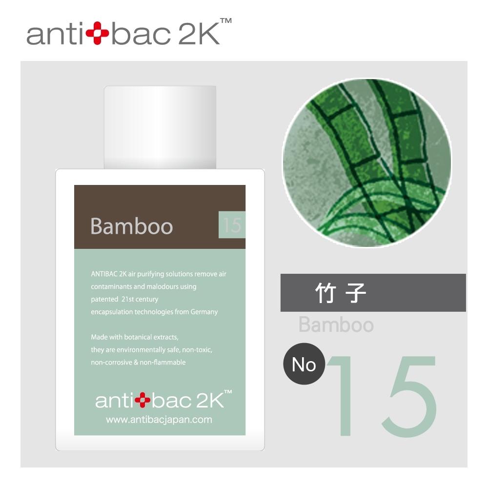 安體百克antibac2K 120ml 空氣淨化液SOLUTION 竹子