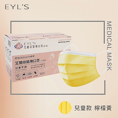 EYL S 艾爾絲 醫用口罩 兒童款-檸檬黃1盒入(50入/盒)