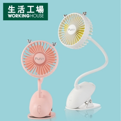 【品牌年中慶↓降價-生活工場】FUNY 麋鹿桌面夾扇(珊瑚粉/冰川白)