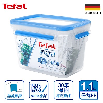 Tefal法國特福 德國EMSA原裝 無縫膠圈PP保鮮盒 1.1L(快)