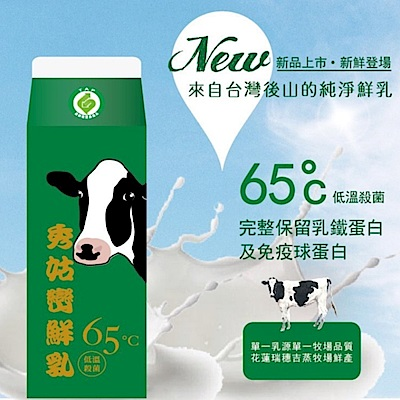 【吉蒸牧場】65度C秀姑巒鮮乳(936ml*6入)