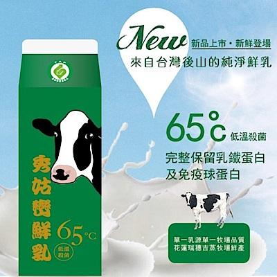 【吉蒸牧場】65度C秀姑巒鮮乳(936ml*10入)