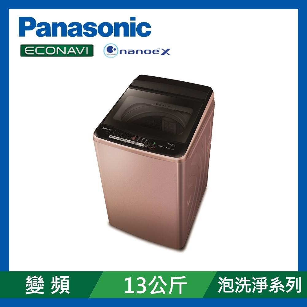 [館長推薦] Panasonic國際牌 13公斤變頻直立式洗衣機 NA-V130EB-PN 玫瑰金