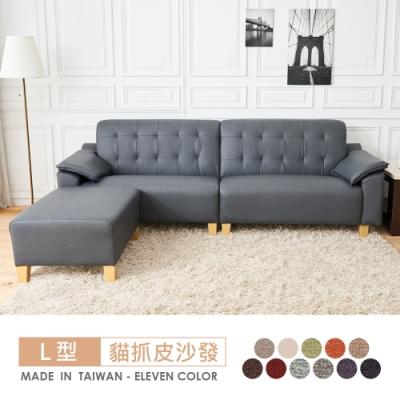 時尚屋 奧莉芙L型透氣貓抓皮沙發