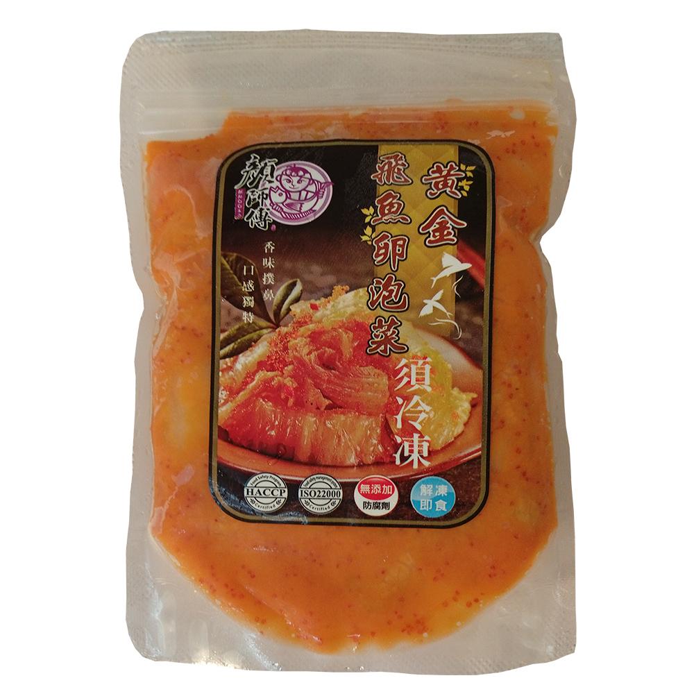 任-顏師傅-黃金飛魚卵泡菜(250g/包)