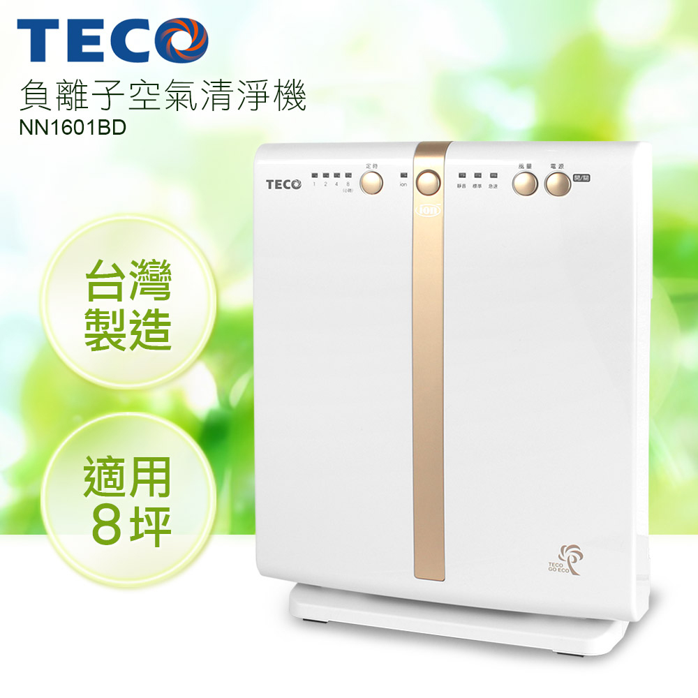 TECO東元 8坪 負離子空氣清淨機 NN1601BD