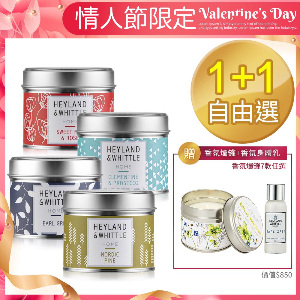 H&W 英倫薇朵 x STONEGLOW 英倫香氛燭罐1+1自由選 購買送舞茶伯爵身體乳30mL