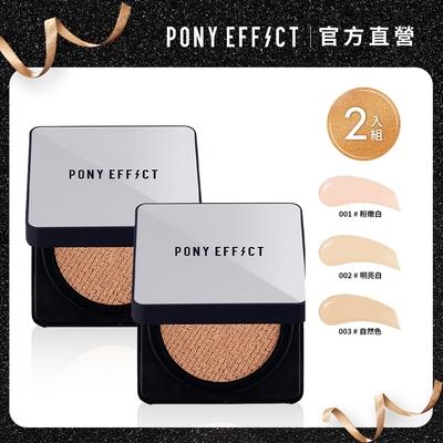 PONY EFFECT 超進化無重力氣墊粉餅 (買1送1) 2入組