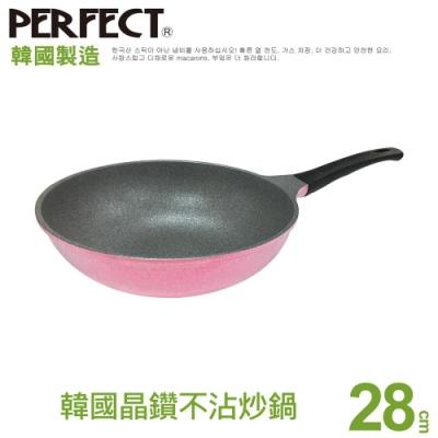 [PERFECT 理想] 韓國晶鑽不沾炒鍋28cm粉紅(無蓋)