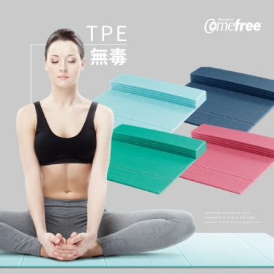 Comefree 羽量級TPE 摺疊瑜珈墊(4色) (速)