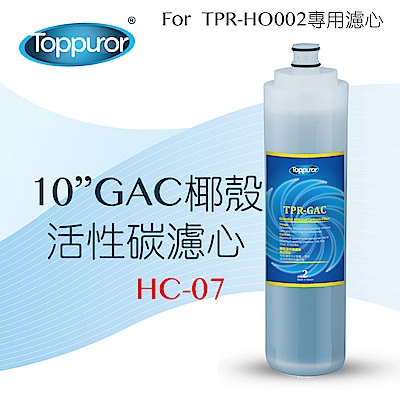 【Toppuror 泰浦樂】10吋GAC椰殼活性碳(HC-07)