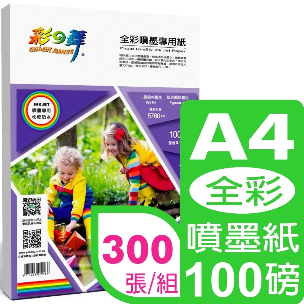 彩之舞 100g A4 全彩噴墨專用紙 HY-A99*3包