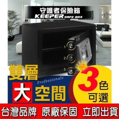 【守護者保險箱】保險箱 保險櫃 保管箱 新款 三門栓 安全 防盜 25EAT
