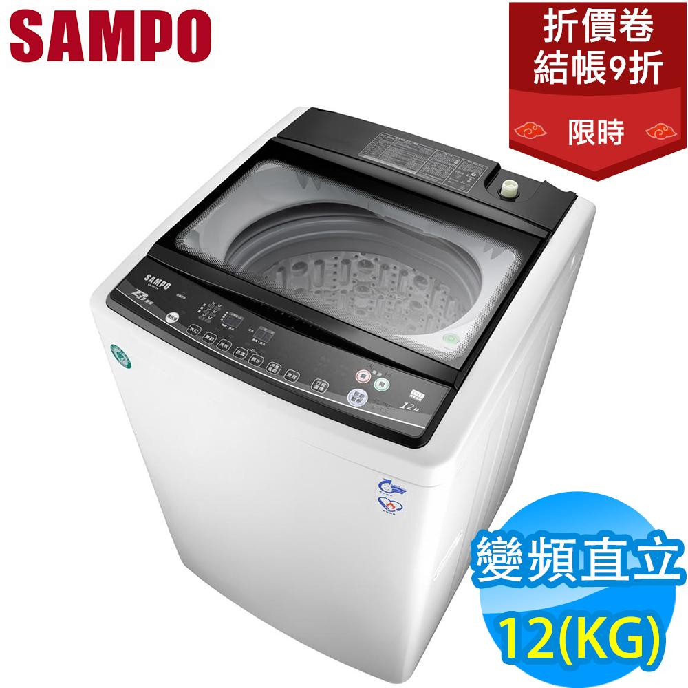 領券9折!SAMPO聲寶 12KG 變頻直立式洗衣機 ES-HD12B(W1)