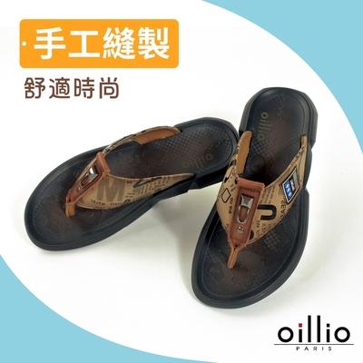 oillio歐洲貴族 男鞋 造型貼標 精品真皮夾腳拖鞋 柔軟吸震 質感壓紋 (39~43碼)-4050-20