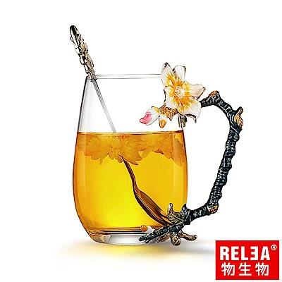 香港RELEA物生物 法式愛麗絲杏花琺瑯玻璃杯375ml
