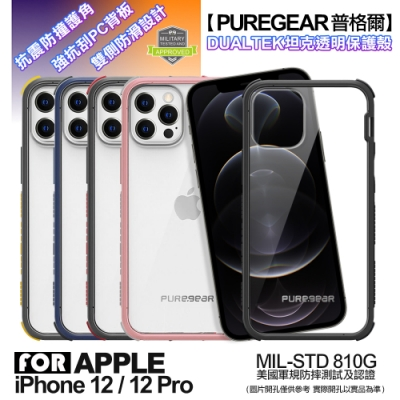 PUREGEAR 普格爾 DUALTEK for iPhone 12 / 12 Pro 6.1吋 坦克透明保護殼