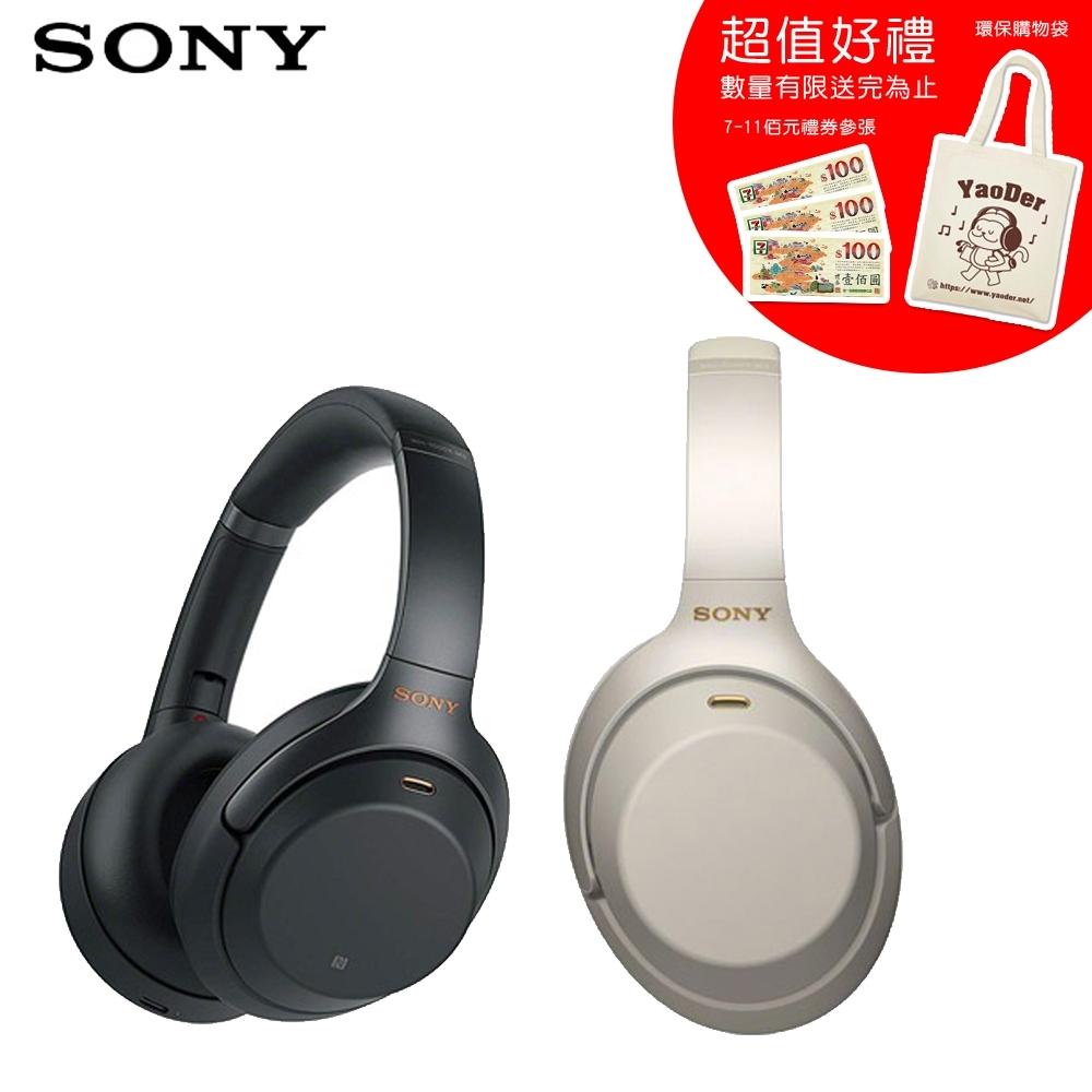 (送7-11百元禮卷3張+帆布袋) SONY WH-1000XM4 輕巧無線藍牙降噪耳罩式耳機 2色 可選