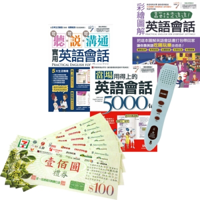 生活英語會話通(全3書)+ LivePen智慧點讀筆(16G)+ 7-11禮券500元