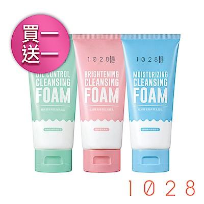 【即期品】【買一送一】1028 超綿感泡泡洗面乳(3款) (最低效期2021/03/20)