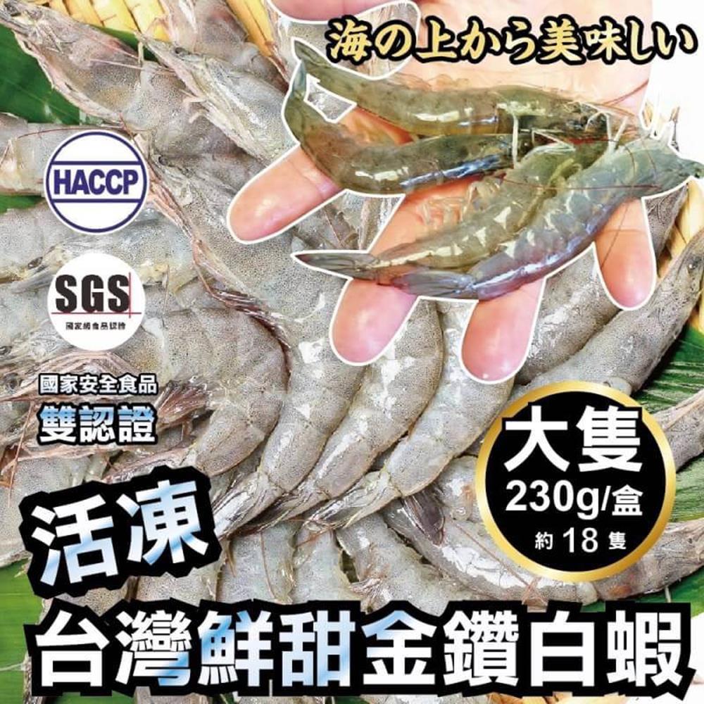 【海陸管家】台灣雙認證活凍白蝦2盒(每盒約600g)