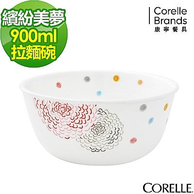 CORELLE 康寧 繽紛美夢900ml拉麵碗