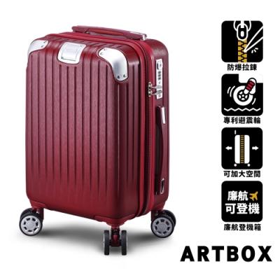 【ARTBOX】非凡輕旅 18吋拉絲防爆拉鍊廉航登機箱(酒紅色)