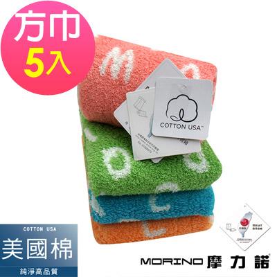 MORINO摩力諾 美國棉趣味字母緹花方巾/手帕(超值5條組)