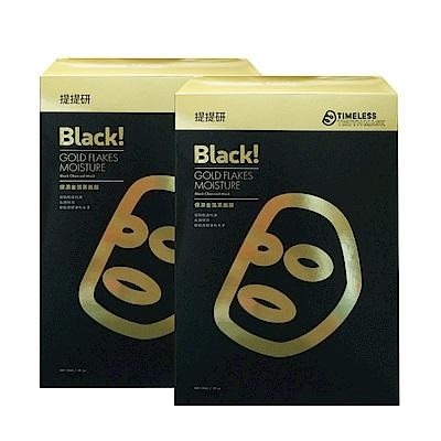 提提研TTM保濕金箔黑面膜 8片*2盒(共16片)