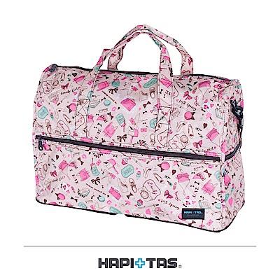 日本HAPI+TAS 小摺疊旅行袋 米色女孩小物