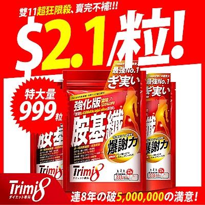 Trimi8 強化版胺基纖3入組(共999粒)