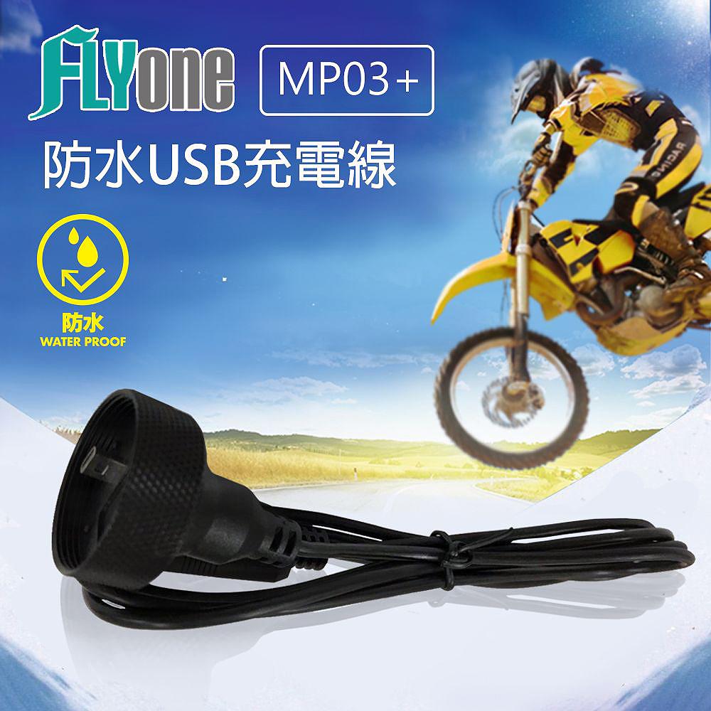 FLYone MP03 PLUS 機車行車紀錄器 專用防水USB充電線