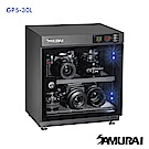SAMURAI 新武士 GP5-30L 數位電子防潮箱(公司貨)
