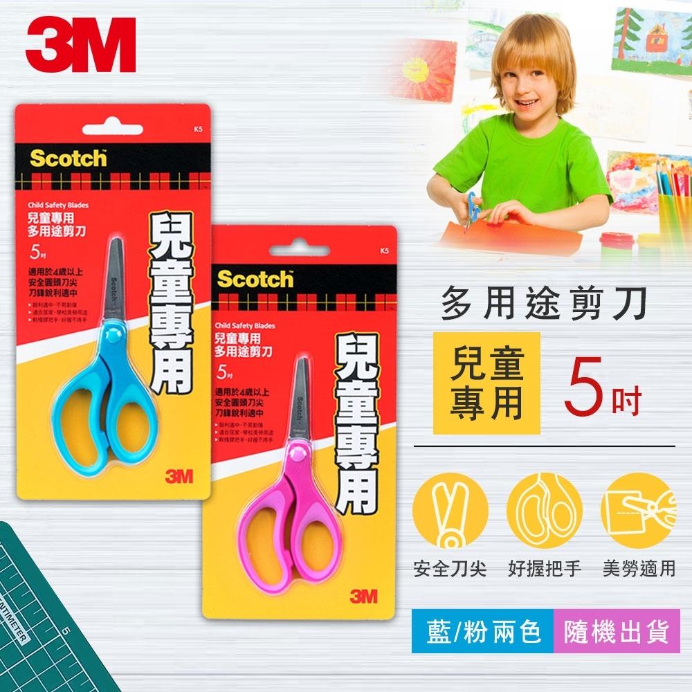 3M 兒童專用剪刀5吋