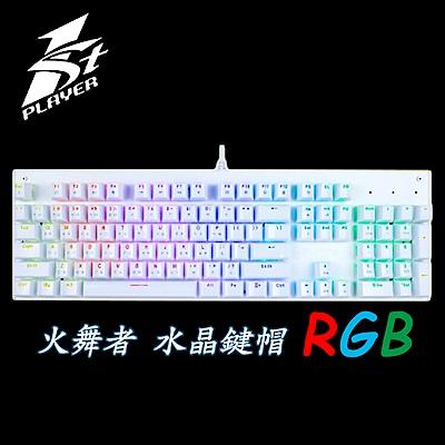1STPLAYER 首席玩家 火舞者 RGB 青軸  白色 機械式鍵盤