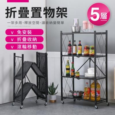 IDEA-工業風鏤空設計摺疊置物架-五層款