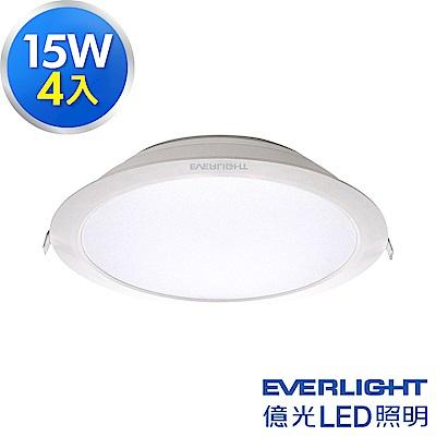 Everlight億光 星河 15W LED崁燈15CM CNS認證-白光6500K 4入