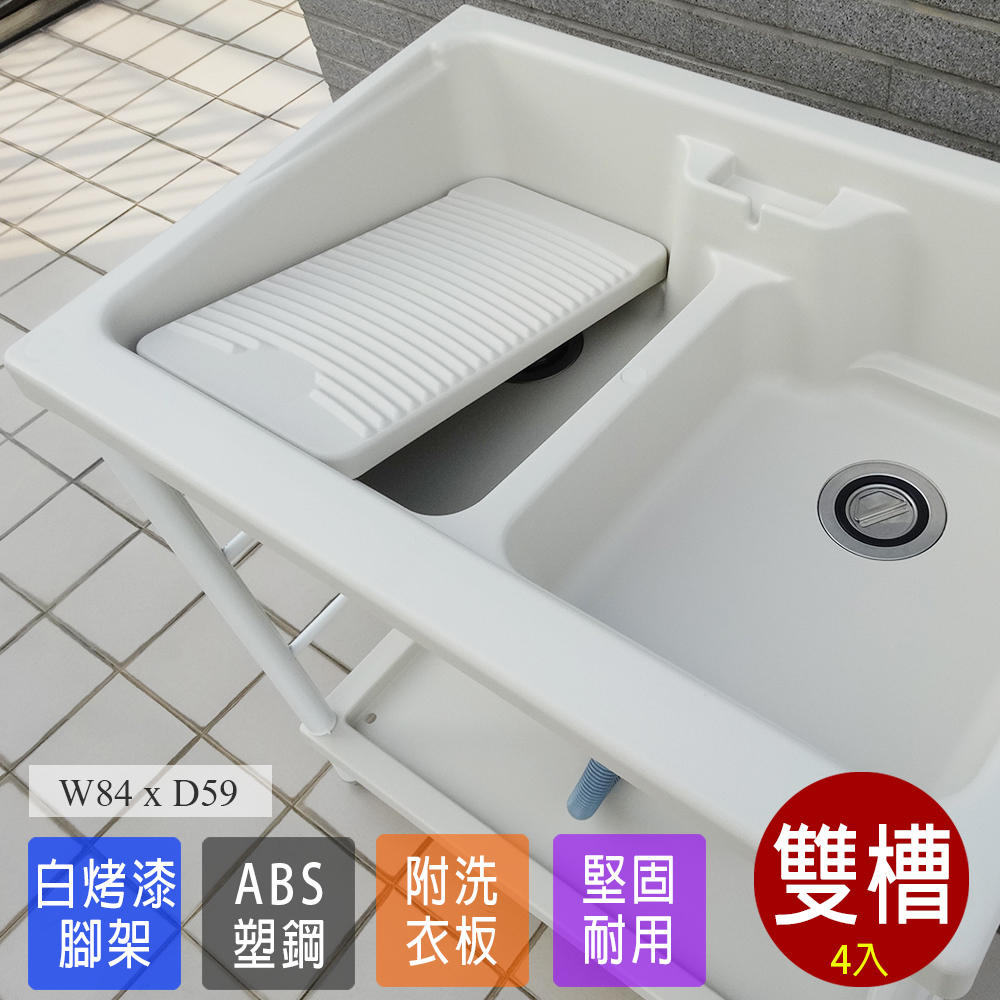Abis 日式穩固耐用ABS塑鋼雙槽式洗衣槽(白烤漆腳架)-4入