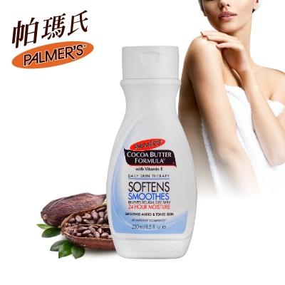 Palmers帕瑪氏 可可脂極緻美肌乳液-微香250ml