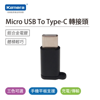 Kamera Micro To Type-C 轉接頭
