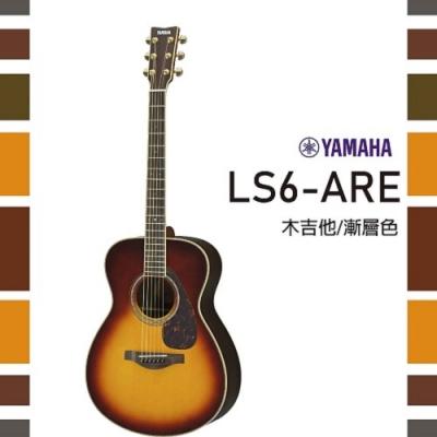 YAMAHA LS6-ARE/單板木吉他/小琴身/公司貨保固/漸層色