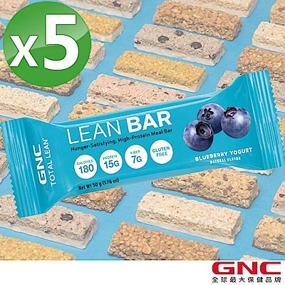GNC健安喜 Total Lean 營養棒 藍莓優格(5條/組)