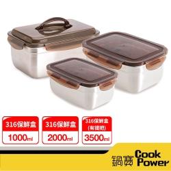 鍋寶316不鏽鋼手提保鮮盒收納3入組