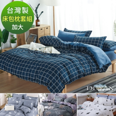 DUYAN竹漾-MIT 天絲絨-雙人加大床包枕套三件組-多款任選
